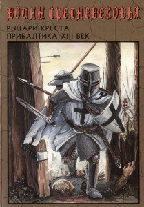 Grāmata: Воины средневековья. Рыцари креста, Квитковский Ю.В. (2003)